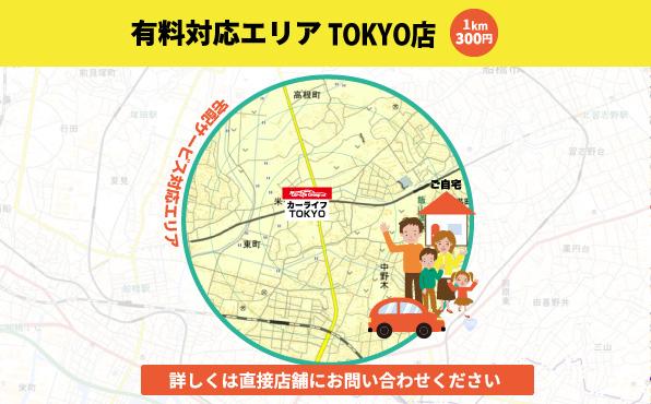 有料対応エリア(TOKYO店)