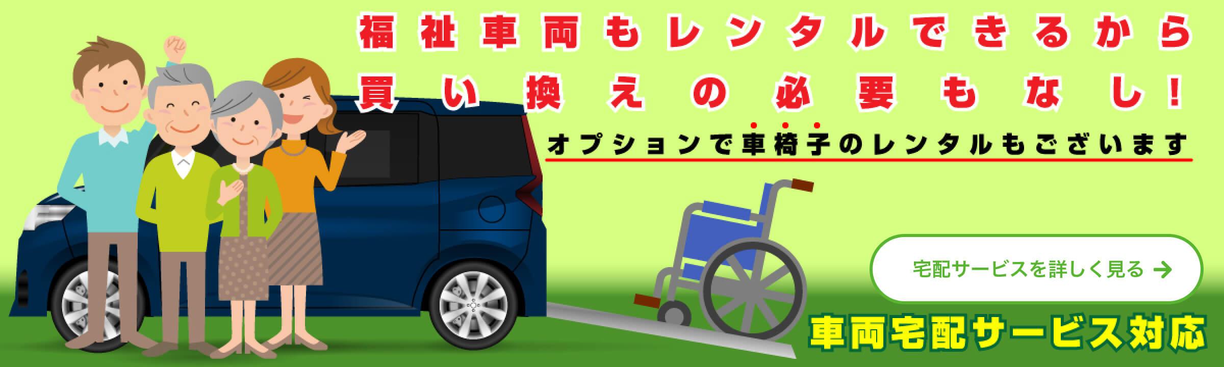 福祉車両もレンタル