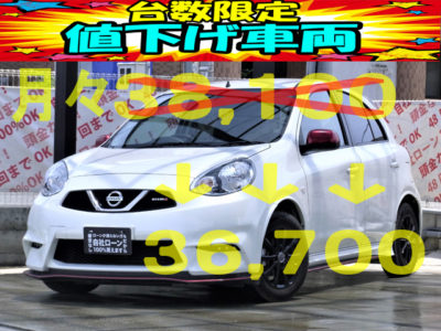 MARCH マーチ ニスモ 大人気NISMOシリーズ!! オシャレな外装☆ 走行距離4万Km台!! フルセグTV・DVD・BluetoothAUDIO!! この1台のみです!(^^)! 《1年保証付》